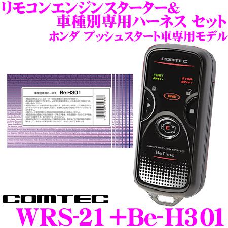 コムテック COMTEC エンジンスターター&ハーネスセット WRS-21+Be-H301 ホンダ プッシュスタート車専用モデル