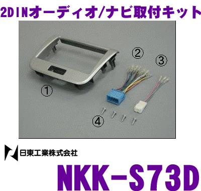 当店在庫あり即納 送料無料 日東工業 NITTO NKK-S73D スズキ 2DINオーディオ 優先配送 MH23S 異型オーディオ付車用 限定特価 ワゴンR ナビ取付キット