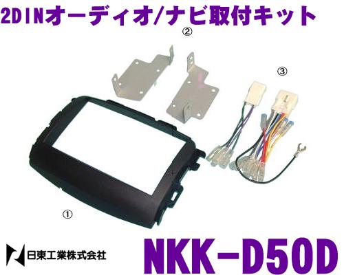 当店在庫あり即納 送料無料 日東工業 在庫あり NITTO NKK-D50D ダイハツ 異形オーディオ付車用 ナビ取付キット 最新アイテム エッセ 2DINオーディオ