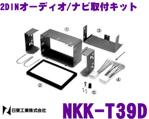 当店在庫あり即納 限定価格セール 送料無料 新品 日東工業 NITTO NKK-T39D ナビ取付キット マツダ 2DIN汎用 2DINオーディオ