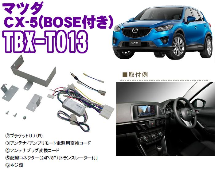 カナテクス TBX-T013マツダ CX-52DINオーディオ/ナビ取り付けキット【CX-5 H24/2~ BOSEサウンド付車】