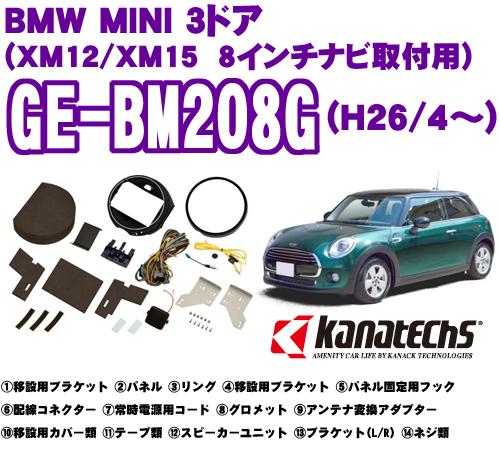 カナテクス GE-BM208Gパイオニア/アルパイン製 8インチカーナビ取り付けキットBMW MINI(ミニ) 3ドア (XM12/XM15/XM20)/5ドア (XS15/XS20)【AVIC-RL09/AVIC-ZH0999L/ZH0999LS/X8 等に対応】