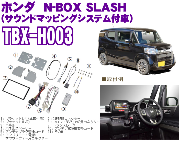 カナテクス TBX-H003 ホンダ N-BOX SLASH(JF1/JF2) 2DINオーディオ/ナビ取り付けキット 【H26/12~現在】