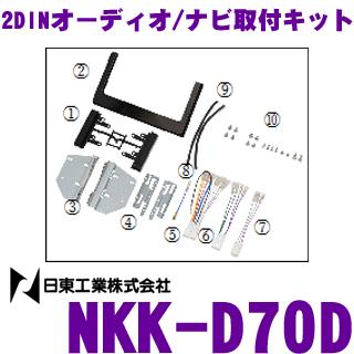 日東工業 NITTO NKK-D70D900系 トヨタ タンクルーミー/ダイハツ トール/スバル ジャスティ用2DINオーディオ/ナビ取付キット