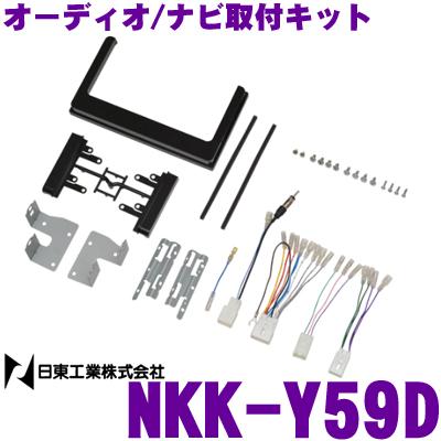 日東工業 NITTO NKK-Y59Dトヨタ 用 60系 ハリアー200mmワイド 2DIN オーディオ/ナビ取付キット