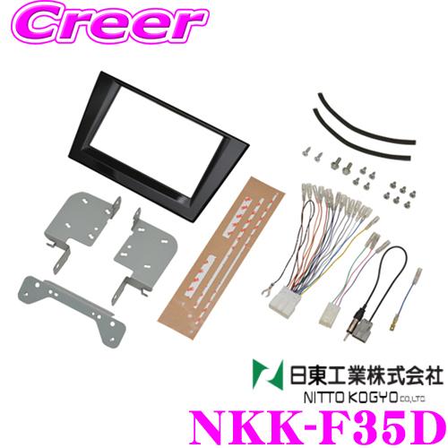 日東工業 NITTO NKK-F35D スバル VMG VM4 レヴォーグ/VAG WRX S4/VAB WRX STI用 2DINオーディオ/ナビ取付キット