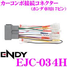 9 4~9 11はエントリー+3点以上購入でP10倍 東光特殊電線 ホンダ車用オーディオ取付ハーネス ENDY EJC-034H 流行 ホンダ17ピン 蔵
