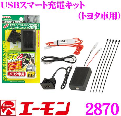 【9/20はP2倍!!】エーモン工業 2870 USBスマート充電キット(トヨタ車用) 【スマート電源/スマート接続/スマート充電】