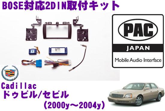 PAC JAPAN GM1000-2DINキャデラック ドゥビルDHS/DTS(2000y~2005y)キャディラック セビルSTS/SLS(2000y~2004y)2DINオーディオ/ナビ取り付けキット