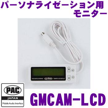 PAC JAPAN GMCAM-LCD カマロ用取付キットGMCAM用オプション パーソナライゼーション変更キット
