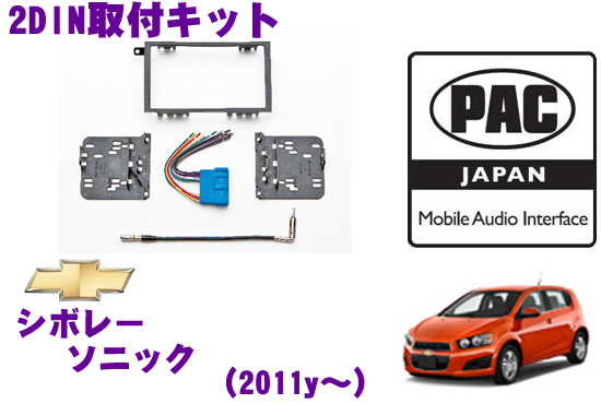 PAC JAPAN GMSNCシボレー ソニック(2011y~)2/1DINオーディオ/ナビ取り付けキット
