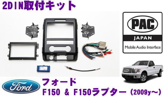 PAC JAPAN FD3200 フォード F150&F150ラプター(2009y~2010y) 2DINオーディオ/ナビ取り付けキット