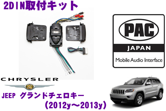 PAC JAPAN CH3900 JEEP グランドチェロキー(2012y~2013y) 2DINオーディオ/ナビ取り付けキット
