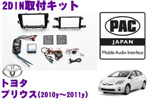 PAC JAPAN TY2000 トヨタ プリウス(2010y~2011y) 2DINオーディオ/ナビ取り付けキット