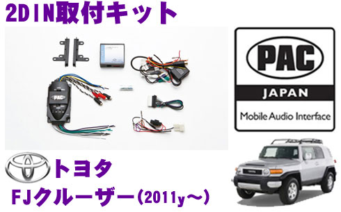 PAC JAPAN TY3300 トヨタ FJクルーザー(2011y~) 2DINオーディオ/ナビ取り付けキット