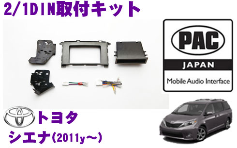 PAC JAPAN TY3201トヨタ シエナ(2011y~)2/1DINオーディオ/ナビ取り付けキット