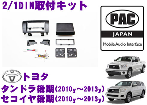 PAC JAPAN TY3001C トヨタ タンドラ後期(2010y~2013y) セコイヤ後期(2010y~2013y) 2/1DINオーディオ/ナビ取り付けキット
