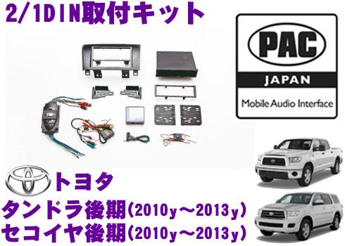 【日本正規品!!送料無料!!カードOK!!】 PAC JAPAN TY3000C トヨタ タンドラ後期(2010y~2013y) セコイヤ後期(2010y~2013y) 2/1DINオーディオ/ナビ取り付けキット