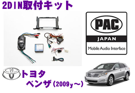 PAC JAPAN TY2100トヨタ ヴェンザ(2009y~)2DINオーディオ/ナビ取り付けキット