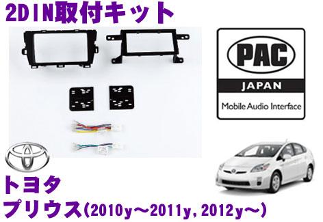 PAC JAPAN TY2001トヨタ プリウス(2010y~2011y/2012y~)2DINオーディオ/ナビ取り付けキット