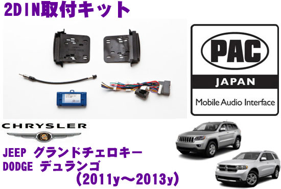 PAC JAPAN CH3800 JEEP グランドチェロキー(2011y~2013y) ダッジ デュランゴ(2011y~2013y) 2DINオーディオ/ナビ取り付けキット
