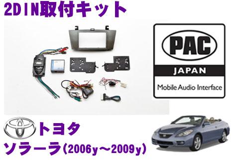 PAC JAPAN TY2200 トヨタ ソラーラ(2006y~2009y) 2DINオーディオ/ナビ取り付けキット