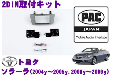 PAC JAPAN TY2201トヨタ ソラーラ(2004y~2005y/2006y~2009y)2DINオーディオ/ナビ取り付けキット