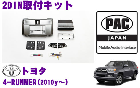 PAC JAPAN TY3401トヨタ 4-RUNNER(2010y~)2/1DINオーディオ/ナビ取り付けキット