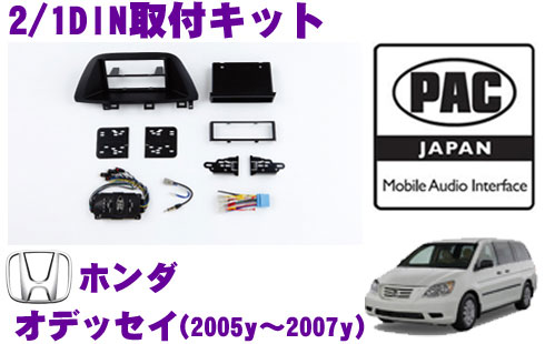 PAC JAPAN HD2000 ホンダ オデッセイ(2005y~2007y) 2/1DINオーディオ/ナビ取り付けキット