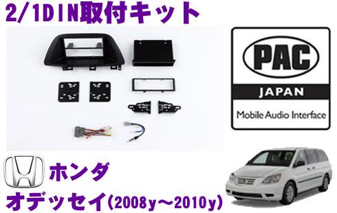 PAC JAPAN HD2101ホンダ オデッセイ(2008y~2010y)2/1DINオーディオ/ナビ取り付けキット