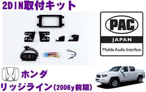 PAC JAPAN HD2200ホンダ リッジライン(2006y前期)2DINオーディオ/ナビ取り付けキット