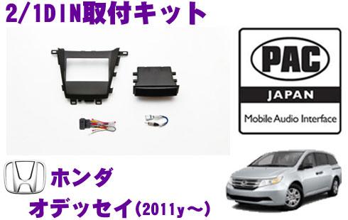 PAC JAPAN HD3100 ホンダ オデッセイ(2011y~) 2/1DINオーディオ/ナビ取り付けキット