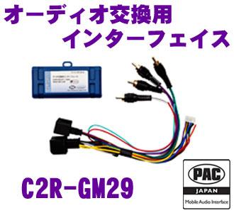 PAC JAPAN C2R-GM29GM社製 2007年以降 GMLAN 29bitデータバスシステム使用車両用オーディオ交換用インターフェイス【代表車種:CHEVROLET(2007y~2013y) GMC(2007y~2013y)等】