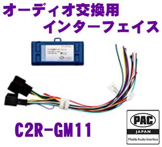 PAC JAPAN C2R-GM11GM社製 2006年以降 GMLAN 11bitデータバスシステム使用車両用オーディオ交換用インターフェイス【代表車種:CHEVROLET(2006y~2011y) PONTIAC(2006y~2009y)等】