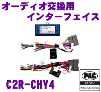 PAC JAPAN C2R-CHY4CHRYSLER社製 2005年以降 CAN-BUS使用車両用オーディオ交換用インターフェイス【代表車種:CHRYSLER 300C DODGE MAGNUM等】