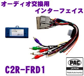 PAC JAPAN C2R-FRD1 FORD社製 2005年以降 FORD MS-CAN使用車両用 オーディオ交換用インターフェイス 【代表車種:LINCOLN(2007y~) MUSTANG(2006y~2010y)等】