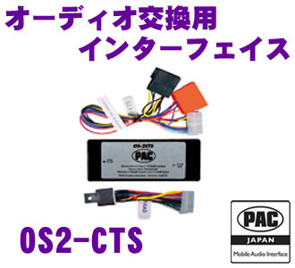PAC JAPAN OS-2CTS オーディオ交換用インターフェイス 【2003~2007年式キャデラックCTS、SRX専用】 【対応車種:CTS(2003y~2007y)、SRX(2004y~2006y)】