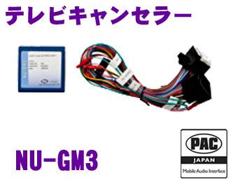 PAC JAPAN NU-GM3 テレビキャンセラー 【走行中のナビ操作 DVD視聴が可能に!】 【対応車種:SRX(2010y~) EQUINOX(2010y~) TERRAIN(2010y~)等】