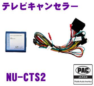 【日本正規品!!送料無料!!カードOK!!】 PAC JAPAN NU-CTS2 テレビキャンセラー 【走行中のナビ操作 DVD視聴が可能に!】 【対応車種:CTS CTSスポーツワゴン(2008y~)等】