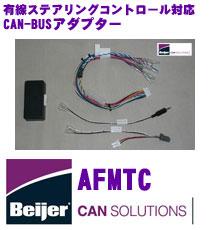 Beijer JAPAN AFMTC有線ステアリングコントロール対応CAN-BUSアダプター【車速・ACC・イルミ…様々な信号が取り出せます】