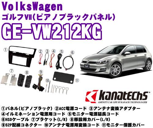 カナテクス GE-VW212KG フォルクスワーゲン ゴルフ7 2DINオーディオ/ナビ取付キット