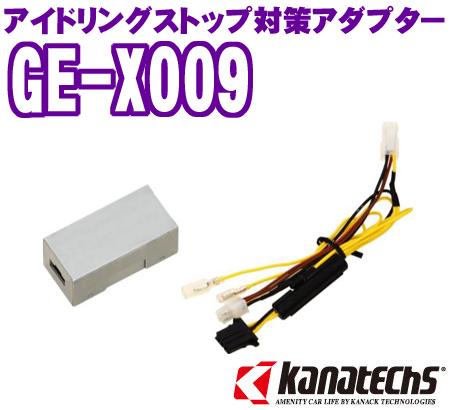 カナテクス GE-X009 GE-XA02用 アイドリングストップ対策アダプター 【アイドリングストップ時に社外製カーナビの再起動を防止!】