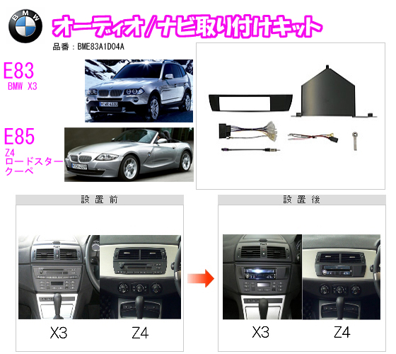 creer online shop pb p b bme83a1d04a bmw x3 e83 z4 e85 1din audio system navigator. Black Bedroom Furniture Sets. Home Design Ideas