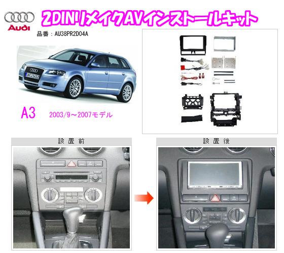 Creer Online Shop Pb P B Au38pr2d04a Audi A3 2din Remake Audio