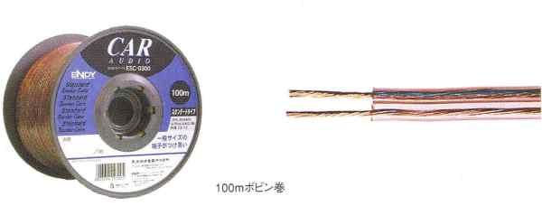 東光特殊電線 ENDY ESC-0300OFC車載用スピーカーケーブル【100m巻き/18ゲージ】