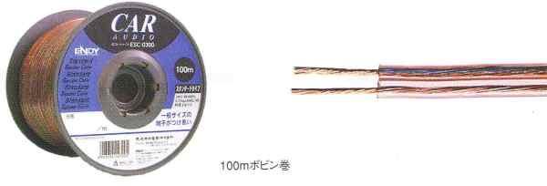 東光特殊電線 ENDY ESC-0200OFC車載用スピーカーケーブル【100m巻き/16ゲージ】
