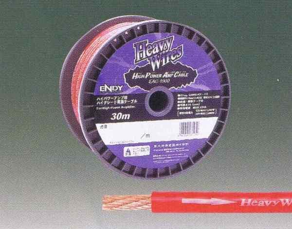 東光特殊電線 ENDY EAC-1900 ハイパワーアンプ電源ケーブル 30m巻き/4ゲージ