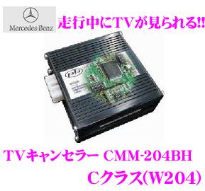 pb ピービー CMM-204BH メルセデスベンツ用テレビキャンセラー 【Cクラス(W204)】