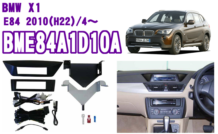 pb ピービー BME84A1D10ABMW X1(E84)1+1DINオーディオ/ナビ取り付けキット【2010(H22)/4~現行:ノーマルスピーカー付車用】