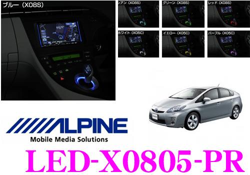 알파인 LED-X0805-PR VIE-X08S 풀 컬러 LED 퍼펙트 피트